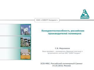 Конкурентоспособность российских производителей полимеров