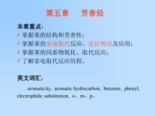第五章      芳香烃