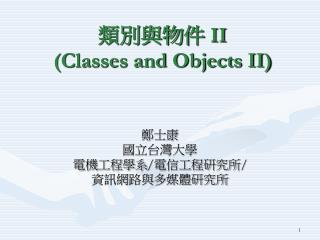 類別與物件  II (Classes and Objects II)