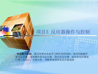 项目 3  反应器操作与控制