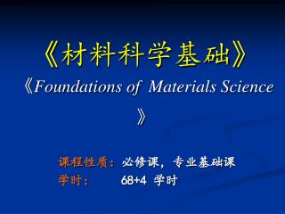 《 材料科学基础 》 《 Foundations of  Materials Science 》