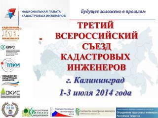ТРЕТИЙ  ВСЕРОССИЙСКИЙ  СЪЕЗД  КАДАСТРОВЫХ  ИНЖЕНЕРОВ г. Калининград 1-3 июля 2014 года