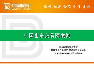中国窗帘交易网案例