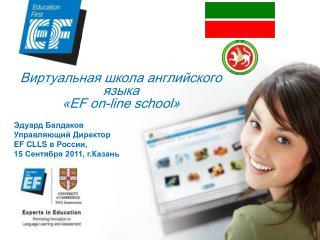 В иртуальная школа английского языка  « EF  o n-line school »