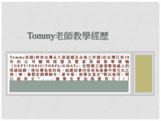 Tommy 老師教學經歷