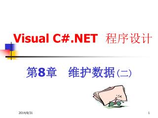Visual C#.NET 程序设计