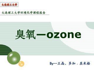 臭氧 —ozone