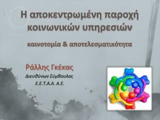 Η αποκεντρωμένη παροχή κοινωνικών υπηρεσιών καινοτομία & αποτελεσματικότητα
