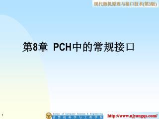 第 8 章   PCH 中的常规接口