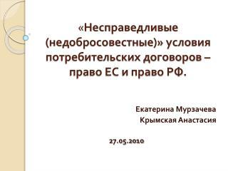 « Несправедливые (недобросовестные)» условия потребительских договоров – право ЕС и право РФ.