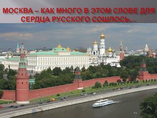 Москва – как много в этом слове для сердца русского сошлось…