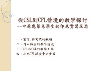 ? CSL ? CFL ??????? -- ??????????????