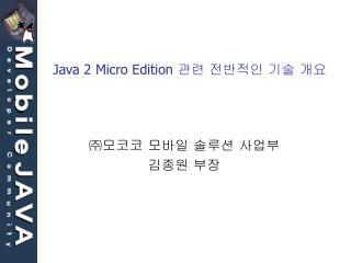 Java 2 Micro Edition  관련 전반적인 기술 개요