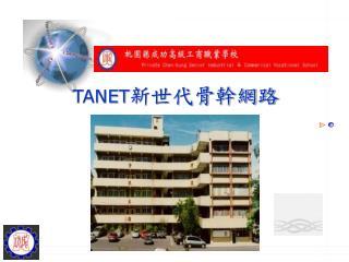 TANET 新世代骨幹網路
