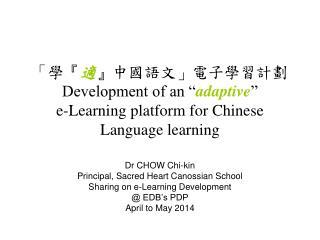 Dr CHOW Chi-kin  Principal, Sacred Heart Canossian School Sharing on e-Learning Development