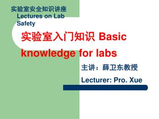 实验室入门知识  Basic knowledge for labs