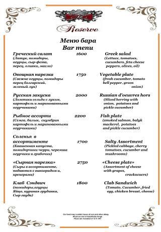 Меню бара     Bar menu  Греческий салат  1 6 00  Greek salad