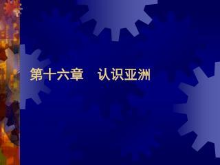 第十六章  认识亚洲