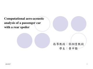 Computational aero-acoustic 3 analysis of a passenger car