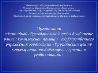 Министерство образования Республики Беларусь Управление образования Могилевского облисполкома