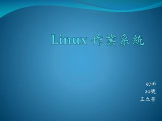 Linux  作業系統