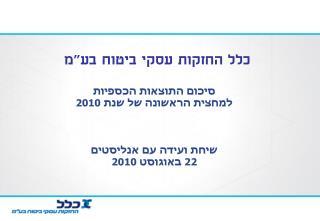 סיכום התוצאות הכספיות  למחצית הראשונה של שנת 2010 שיחת ועידה עם אנליסטים 22 באוגוסט 2010