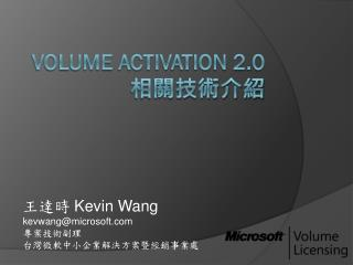 Volume Activation 2.0 相關技術介紹