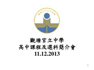 觀塘官立中學 高中課程及選科簡 介 會 11.12.2013