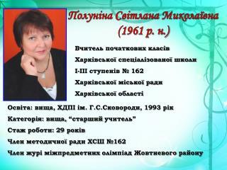 Полуніна Світлана Миколаївна (1961 р. н.)