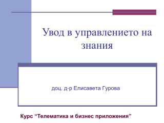 доц. д-р Елисавета Гурова