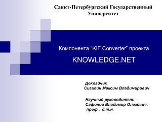"Компонента  ""KIF Converter""  проекта KNOWLEDGE . NET"