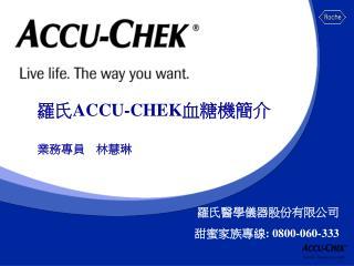 羅氏 ACCU-CHEK 血糖機簡介  業務專員    林慧琳