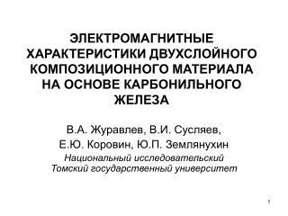 В.А. Журавлев, В.И. Сусляев,  Е.Ю. Коровин, Ю.П. Землянухин