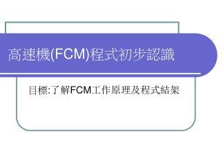 高速機 ( FCM ) 程式初步認識