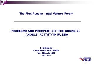 PROBLEMS AND PROSPECTS OF THE BUSINESS ANGELS' 	ACTIVITY IN RUSSIA