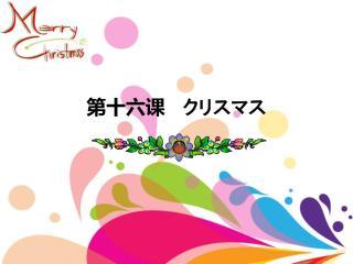 第十六课   クリスマス