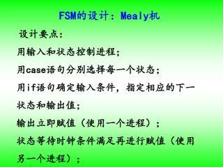 FSM 的设计: Mealy 机