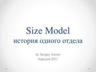 Size Model история одного отдела
