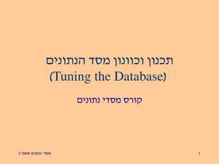 תכנון וכוונון מסד הנתונים  ( Tuning the Database )