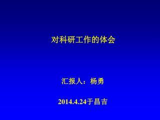 对科研工作的体会     汇报人:杨勇 2014.4.24 于昌吉