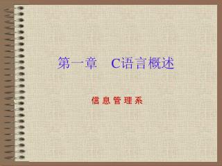 第一章     C 语言概述