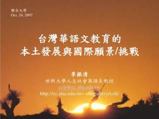 李振清 世新大學人文社會英語系教授 ccli@cc.shu.tw cc.shu.tw/~cte/gallery/ccli/