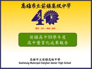 高雄市立前鎮高級中學 Kaohsiung Municipal Cianjhen Senior High School