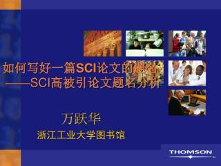 如何写好一篇 SCI 论文的题名 —— SCI 高被引论文题名分析