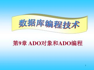 第 9 章  ADO 对象和 ADO 编程