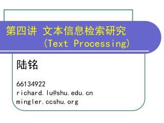 第四讲 文本信息检索研究 (Text Processing)