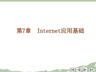 第 7 章   Internet 应用基础