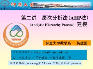 第二 讲   层次分析法 ( AHP 法 ) (Analytic Hierarchy Process) 建模