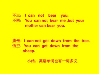 不三:  I  can   not    bear    you. 不四:  You  can not  bear  me ,but  your