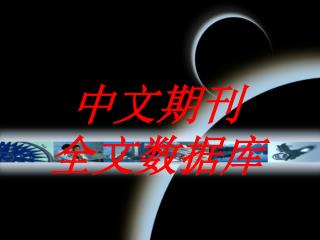 中文期刊 全文数据库